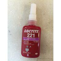 ***Loctite乐泰进口221 螺纹密封剂 低强度螺纹锁固剂 螺丝胶50ml