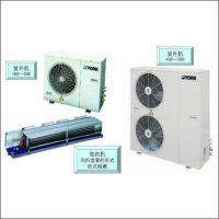绍兴约克空调总代理型号:YCAG028制冷量27.5kw诸暨市馨家暖通公司 约克空调两联供