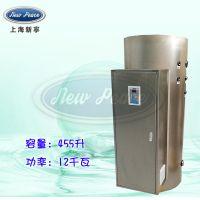 上海新宁容积455升中央电热水器NP455-12功率12kw电热水炉