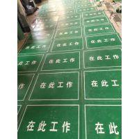 金淼牌 5mm厚 在此工作 绿色刻字胶板胶板价格 金淼电力生产