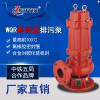 耐高温高扬程潜水泵50WQR15-20-2.2kw高温大口径水泵型号大全