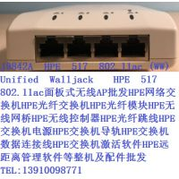 J9835A 惠普 HP 501 无线网桥AGV电台 wireless client Bridge