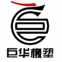 山东滨州巨华橡塑制品有限公司