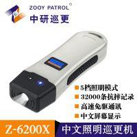 中研Z-6200X强光照明中文显示巡更机保安巡逻棒打卡器打更棒打更仪打点棒中研巡更系统