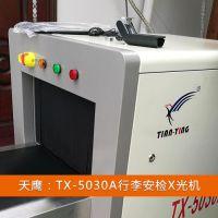 TX-5030旅游景点安检X光机,过包安检机厂家直销