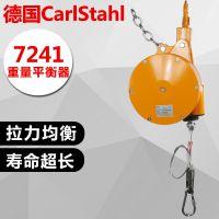 德国进口Carlstahl弹簧平衡器7241型重型重量平衡器