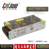 通天王5V150W(30A)电源变压器 集中供电监控LED电源