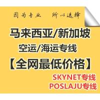 从中国到新加坡邮寄1KG的邮件要多少邮费