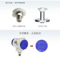 压力变送器厂家JYB-KO-PVGF 无锡昆仑海岸压力变送器JYB-KO-PVGF