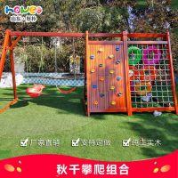 【幼儿园秋千攀爬组合】山东厚朴 幼儿园游乐设备木质体能训练攀爬架