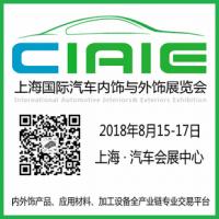 2018 第八届中国上海国际汽车内饰与外饰展览会(CIAIE)