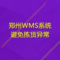河南郑州WMS系统避免拣货异常