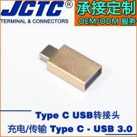 供应JCTC新款金色金属外壳Type C转接头 USB3.0 安卓苹果通用