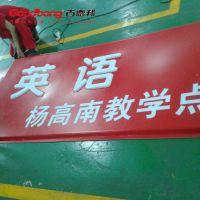 亚克力吸塑招牌 上海博邦广告牌 上海户外广告牌 厂家订制 质保五年