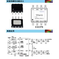 拓微原厂,TP5410,4.2V/1A充电+5V(可微调)/1A升压控制芯片,ESOP8封装