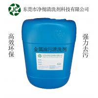 浙江低泡金属污垢清洁剂价格 不伤手碳钢油垢清除剂 净彻