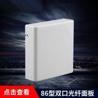 华伟ABS材质86型光纤桌面盒2口光纤面板插座FTTH光纤入户盒