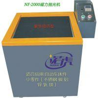 供应诺虎 NF-2000抛光机苏州高精密零件机械加工后处理设备(220V)