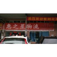 惠州到明光物流公司惠州物流货运专线