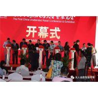 2018第二届中国无人店博览会