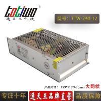 通天王 12V240W(20A)集中供电监控LED电源(大网状)