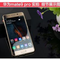 5.5寸Mate 9 6G+128GB 全网通4G手机 MATE9 pro 2000万像素