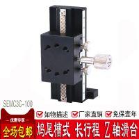 厂供 Z轴 SEMC3C-100长行程鸠尾槽 齿轨齿轮驱动 燕尾槽型 旋钮微调手动滑台