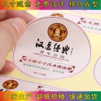 厂家定制 高粘性标签 圆形彩色不干胶标贴 印刷铜版纸不干胶标贴