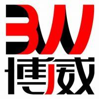 广州博威包装制品有限公司