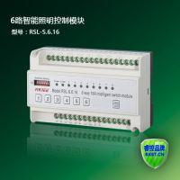 厂家直销6路16A(20A)智能照明控制系统开关执行模块 RSL-S.6.16 智能灯光控制器