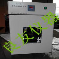 电热恒温培养箱 数显恒温培养箱 150L培养箱 恒温培养箱厂家