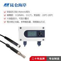无锡昆仑海岸温湿度传感器JWSH-5温湿度变送器多种模拟量网络输出rotronic探头