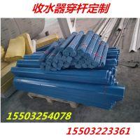 冷却塔收水器穿杆PVC材质 塑料穿杆空心杆 0.5米一根价格 品牌华庆