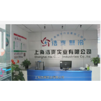 上海浩爽冷柜实业有限公司