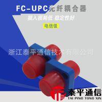 FC-FC塑料光纤法兰盘 FC/UPC 光纤耦合器连接器适配器电信级