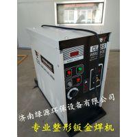 专业钣金焊机 钣金喷漆设备 整形机二保焊 质量好 保修