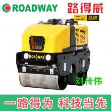 路得威小型压路机专家1吨、2吨、3吨、4吨
