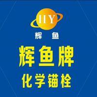 上海辉鱼五金制品有限公司