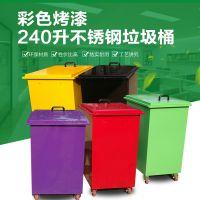烤漆240升不锈钢垃圾桶耐腐蚀环卫垃圾桶带盖密封不锈钢垃圾桶 垃圾桶便宜卖