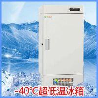-40℃立式低温冰箱超低温冰箱低温保存箱低温保存柜低温冷冻储存