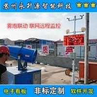 苏州永升源厂家定制工地扬尘监测显示屏 扬尘在线监测系统环境噪音温湿度风速风向大气压负氧离子