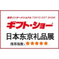 2018年日本东京礼品日用品展Gift Show Autumn