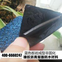 供应成型非固化橡胶沥青防水涂料 无需热熔 屋面防水材料 免费送样品 非固化价格