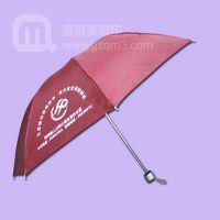 【广州雨伞厂】生产-计划生育办公室 雨伞厂
