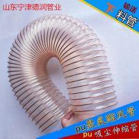 供应浙江木工机械管陶瓷工业软管吸尘管通风排气管镀铜钢丝加强管透明伸缩软管