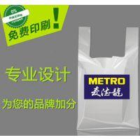 超市塑料袋购物袋定做logo背心食品袋水果袋订做马夹袋打包袋定制