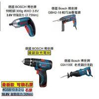 德国BOSCH博世牌电动工具南京园太清仓