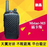 新款天翼插卡对讲机 闽兴M5全国50km 100公里不限距离sim卡手持台