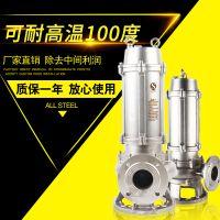 304不锈钢热水泵 耐高温耐腐蚀泵 不锈钢耐高温型号