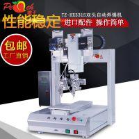 桃子TZ-HX331S双头单工位自动焊锡机焊锡精准